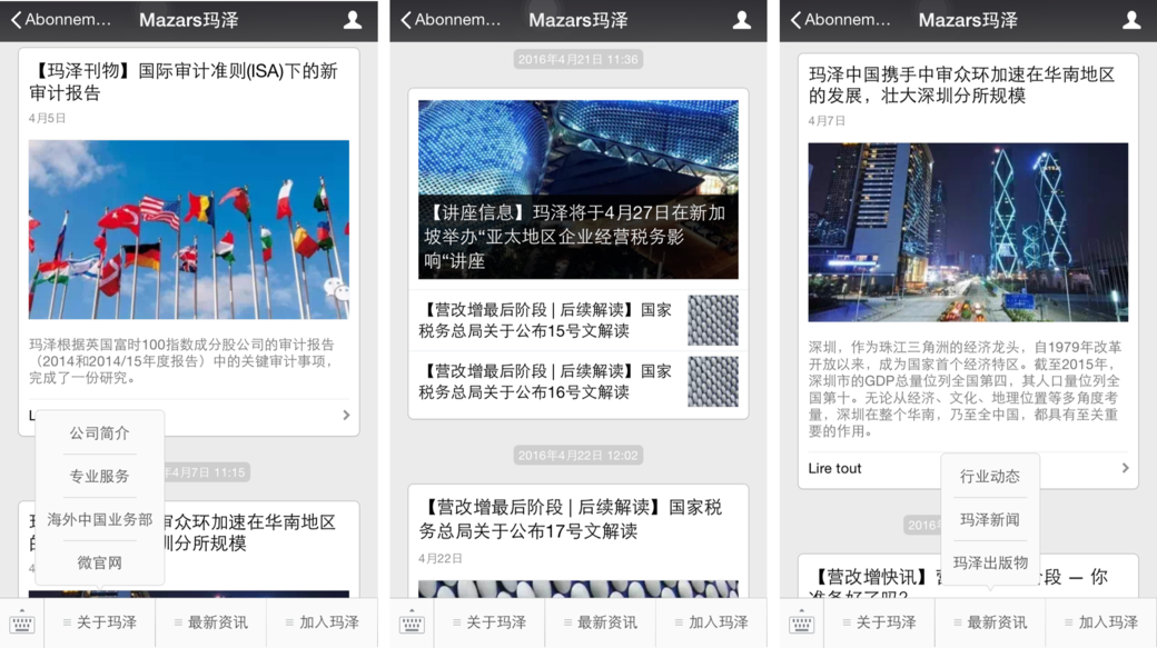 Connect to Mazars on Wechat - Mazars Group